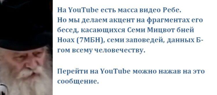 Заставка видео Ребе