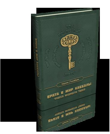книга Врата в мир Каббалы