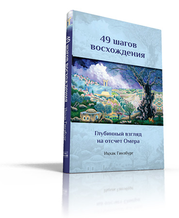книга 49 шагов восхождения